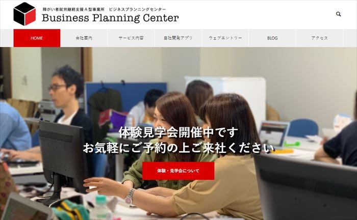 ビジネスプランニングセンター