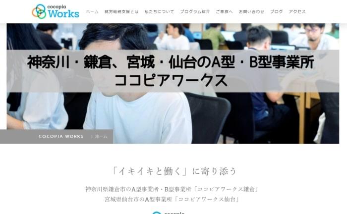 株式会社ココピアワークス